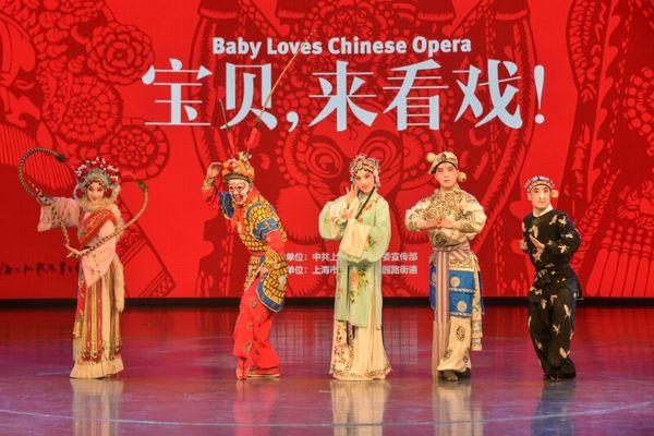 人民网上海4月12日电 (龚莎)近日,上海儿童艺术剧场2016年全新原创系列《宝贝,来看戏!》开演,该系列旨在以丰富而有趣的方式,向小朋友介绍京、昆、川、沪四个经典戏曲种类,让他们感受中华戏曲文化的独特魅力,首期为昆剧专场。 考虑到儿童观众的观演特点,《宝贝,来看戏》系列演出,将戏曲鉴赏与互动游戏穿插编排。首期昆剧专场,由上海昆剧团表演三段折子戏《借扇》、《三岔口》、《寻梦》,以武戏为主,呈现昆曲中的经典选段。精彩的打斗场面,让观众席不时爆发出喝彩声。为戏曲喝彩等观戏礼仪,出现在此次演出的教学环节。此外
