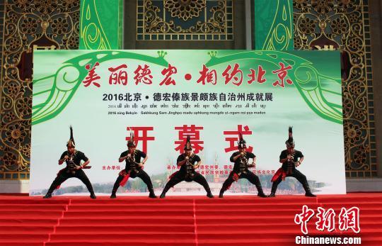 云南德宏傣族景颇族自治州成就展在北京开幕(图)
