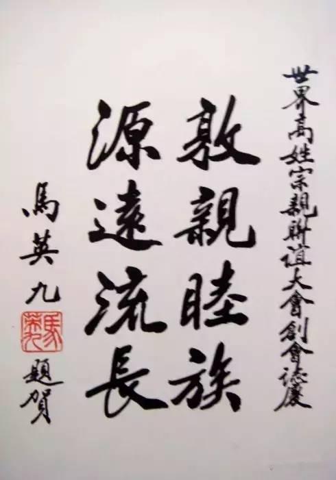 马英九玉书欣赏 - cgw2004-9 - cgw2004-9的博客