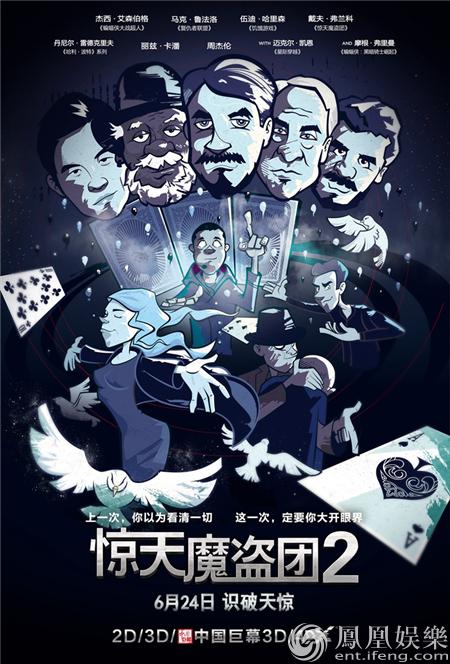 《惊天魔盗团2》首周末告捷 票房、上座率连三天夺冠