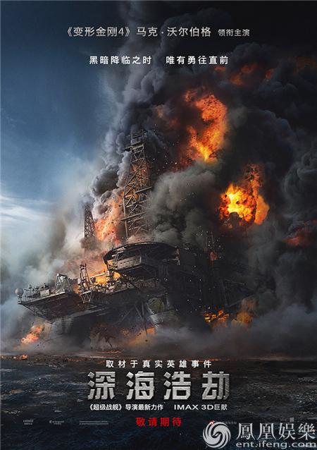 """《深海浩劫》中石油巨头BP 如今""""冲走""""616亿美元"""