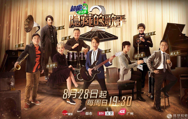 《隐藏的歌手2》歌手总年龄超400岁 韩磊陶喆