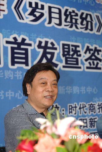 zhao4 zhong xiang2 (figure)