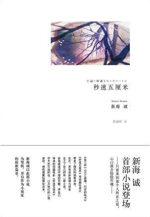 《秒速五厘米》同名小说中文版书封