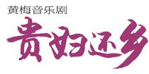 黄梅音乐剧《贵妇还乡》
