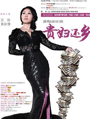 《贵妇还乡》首款海报曝光 吴琼排演最HIGH黄梅
