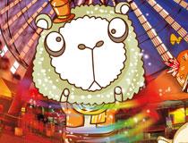 国内首部儿童情绪管理舞台剧《天哪,原来你是一只…羊》
