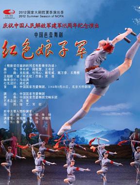 中国国家芭蕾舞团芭蕾舞剧《红色娘子军》