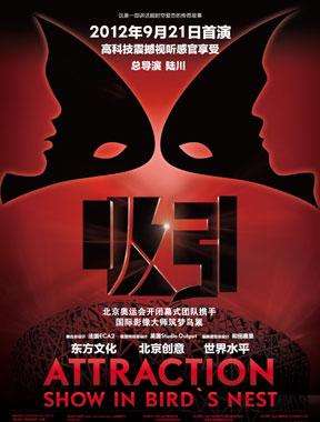 《鸟巢-吸引》曝首款概念海报 9月21日盛大开演