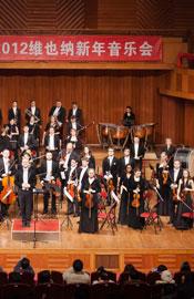 2012新年音乐会