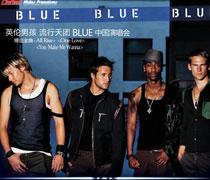 英伦男孩 流行天团 BLUE 中国演唱会