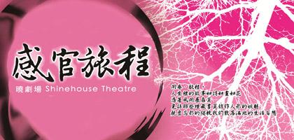 身体和记忆,来自生活的每一寸  (台湾)创作发想张曼娟•钟伯渊《感官旅程》
