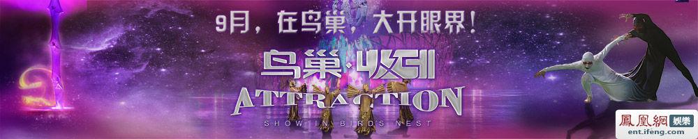 2014《鸟巢吸引》演出季