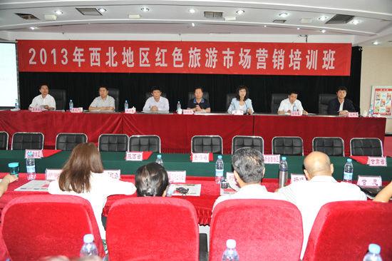 2013西北地区攻略v攻略市场营销培训班在西宁绥阳一日游红色图片