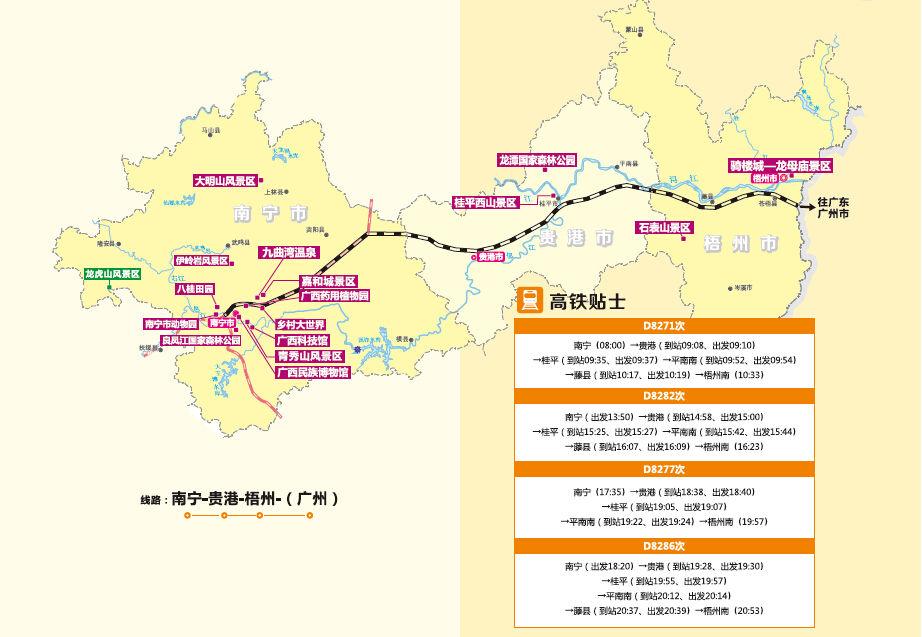 高铁贵港 地图全图