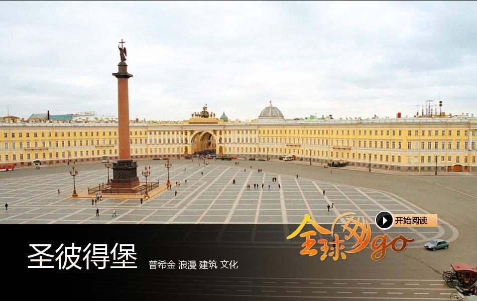 圣彼得堡:900天围城也未被从地球上抹去的城市