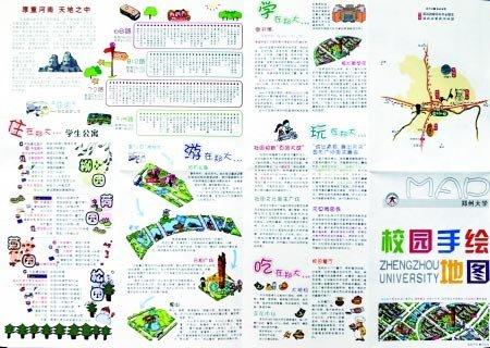 郑州大学录取通知书附手绘地图 成新生生活指南