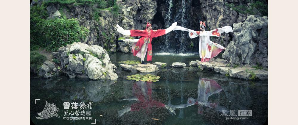 诗画般的园林中,两位昆舞学生袅袅伊人舒长袖,巍巍昆山诉衷肠;回眸一笑生百媚,举手投足尽窈窕,唤醒的是每个人记忆深处的家国情怀。