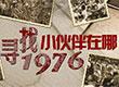"""谈紫台灵感:开幕式相当接地气,希望带来全民投入的""""南京风""""。"""