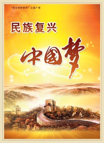 中国梦与美国梦有何不同?美国梦突出金钱