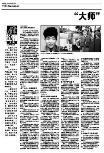 """""""大师""""王林为中央首长表演 警卫在其裤腿里搜出蛇"""