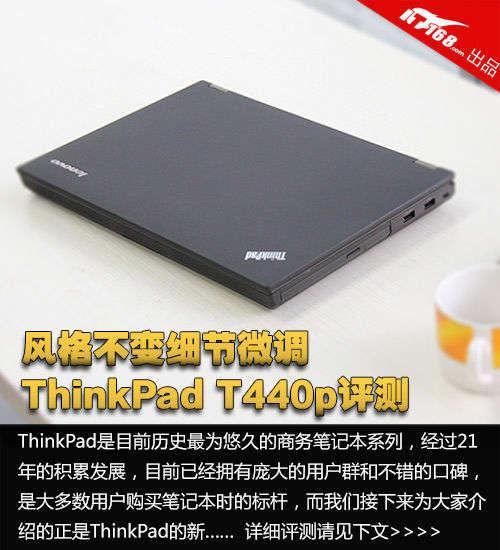 风格不变细节微调ThinkPad T440p评测