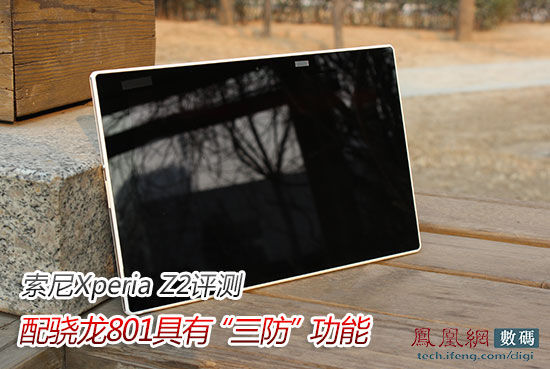 索尼Tablet Z2平板评测:配骁龙801三防功能