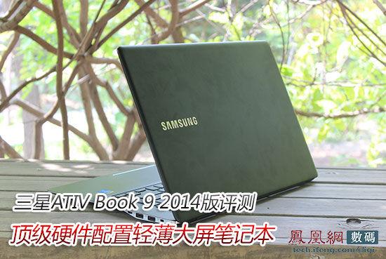 三星ATIV Book 9 2014版评测:轻薄大屏笔记本