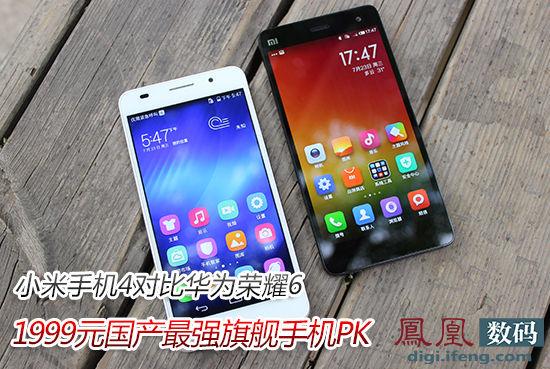 《对手》第2期:小米手机4对比华为荣耀6