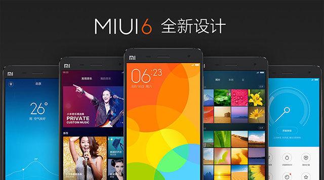 MIUI 6体验:不仅仅是建立在Android系统上的UI