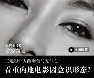 凤凰娱乐台湾金马奖特别策划