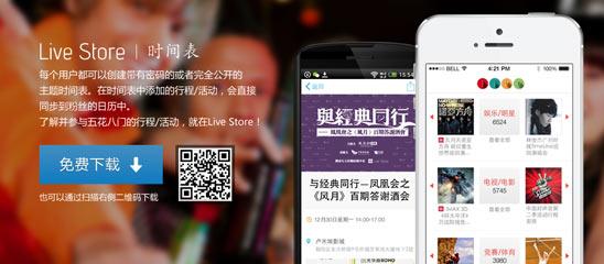 独家官方活动组织平台:Live Store