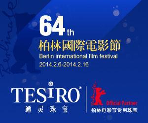 第64届柏林国际电影节