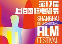 上海国际电影节简介