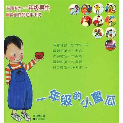 男生版寒假作业的封面.
