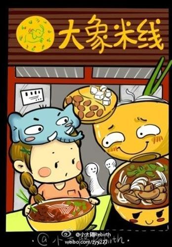 90后美女手绘南京美食地图