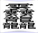 中国最难认的22个汉字 - 无心居士 - 无心插柳