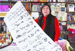 青島書法家協會副主席 宋文京