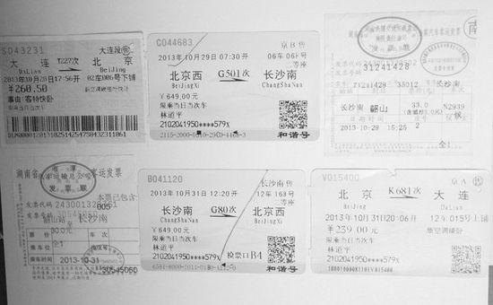林道平保存着从大连往返韶山的车票。
