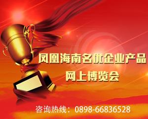 凤凰海南名优企业产品网上博览会