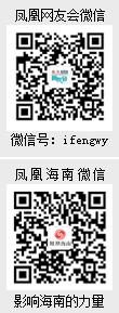凤凰海南站微信公众账号