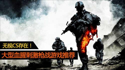 无视cs的存在 大型血腥刺激枪战fps游戏推荐