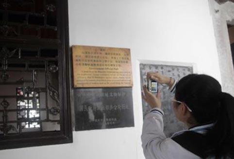 华岩寺藏抗战遗址 为国民政府财政部旧址