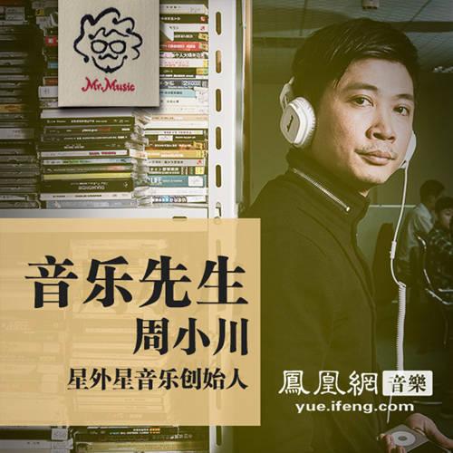 """星外星周小川以""""音乐先生""""之名 引领音乐生活新体验"""