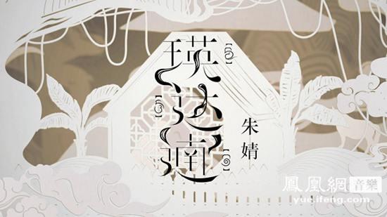 朱婧《瑛达遖》:梦幻纸雕打造年度最具创意MV