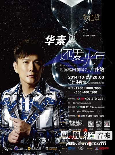 张信哲《还爱-光年》巡演火热 广州站近七成票房售空
