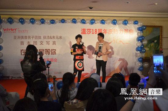 徐浩签唱会开启温莎KTV18周年庆 新抽象令粉丝狂热