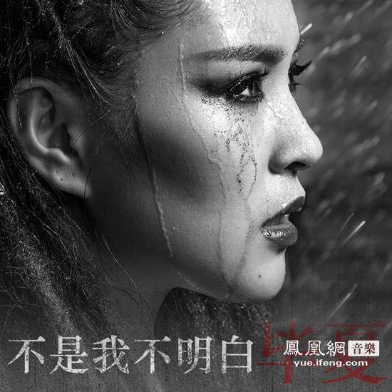 ...中国好声音人气学员毕夏在香港红�|开唱首发新歌以独特的方...