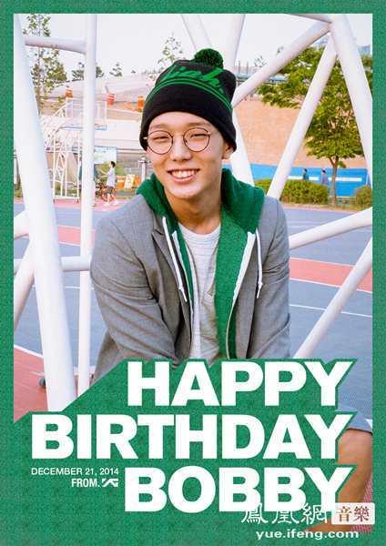 韩国YG娱乐梁铉锡代表公开祝贺BOBBY生日