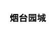 烟台园城企业集团股份有限公司